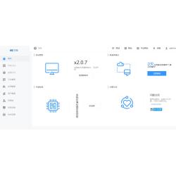 2.0.7纯净离线安装版本