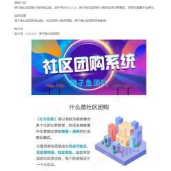 [独立版]狮子鱼社区团购V12.1.0版小程序带直播插件