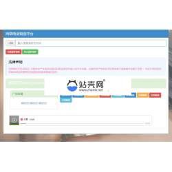 php网络电话短信测压源码_源码下载