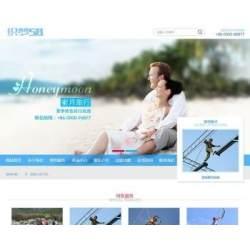 《新版》高端经营版大气通用织梦营销型服务设施类公司蜜月旅行景区旅游企业织梦模板(