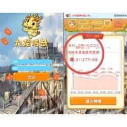 神龙领域/龙的传人/九龙传奇/复利养殖养成330游戏