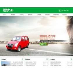 《新版》高端经营版大气通用织梦营销型服务设施类公司电动汽车产品展现类企业网站织梦