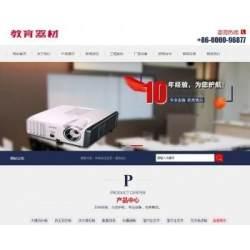 《新版》高端经营版大气通用织梦营销型服务设施类公司蓝色风格办公器材行业织梦模板(