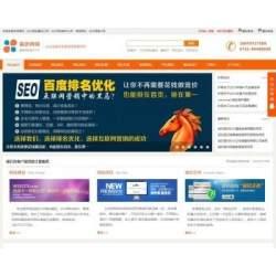 《新版》高端经营版大气通用织梦营销型服务设施类公司橙色大气网络工作室织梦整站模板