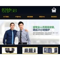 《新版》高端经营版大气通用织梦营销型服务设施类公司dedecms企业通用单独手机网站模