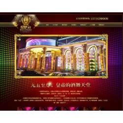 《新版》高端经营版大气通用织梦营销型服务设施类公司夜场酒吧娱乐KTV类企业网站织梦