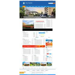 校园信息门户网站 学校门户网站管理系统