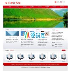企业建站系统 网展中英企业网站系统 v11